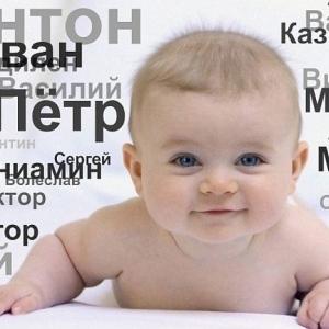 Услуга выбора имени ребёнка по Акусматике ( науке о вибрациях слов) .