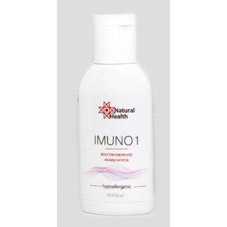 IMUNO 1 иммунитет