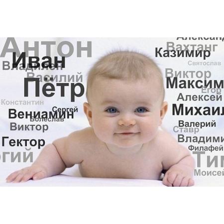 Услуга выбора имени ребёнка по Акусматике